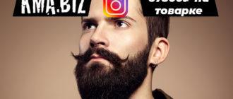 Арбитраж трафика в Instagram
