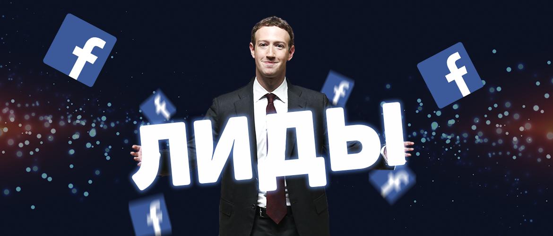 Лидогенерация на Facebook