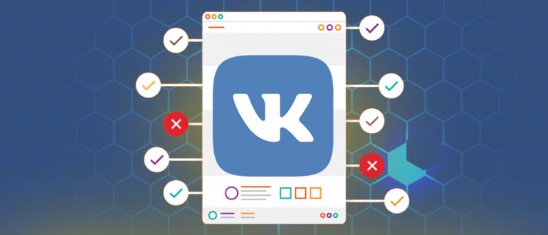 Генерация лидов Вконтакте