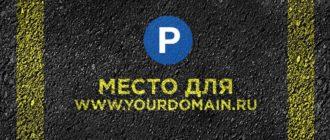 Как припарковать свой домен в KMA.biz