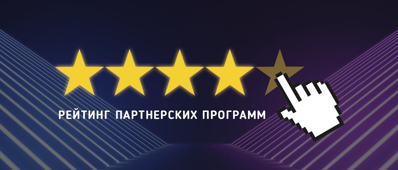 Рейтинг лучших партнерских программ
