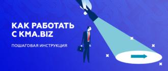 Как работать в партнерской программе kma.biz