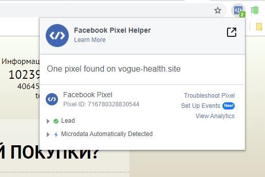 Как проверить, что пиксель Facebook работает