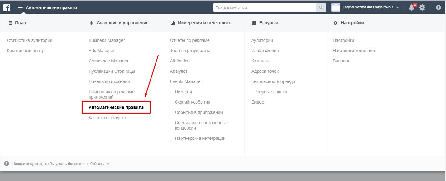 Меню бизнес-инструментов Facebook Ads