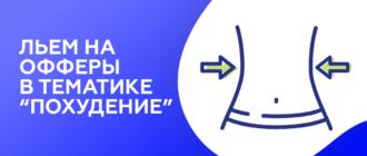 """Офферы категории """"Похудение"""" в КМА"""