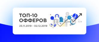 ТОП-10 офферов КМА недели 25.11.2019 - 02.12.2019 с высоким апрувом