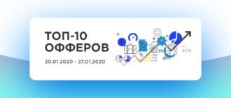 ТОП-10 офферов КМА недели 20.01.2020 - 27.01.2020