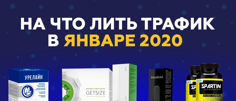 ТОП офферов января 2020