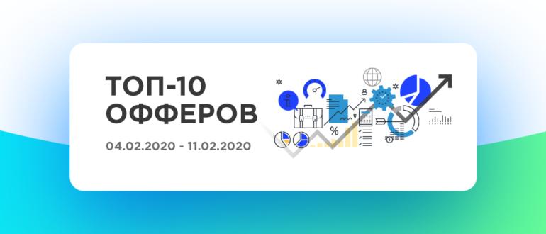 ТОП-10 офферов КМА недели 04.02.2020 - 11.02.2020