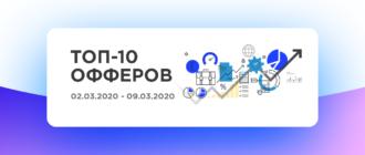 Топ-10 офферов KMA недели 02.03.2020 - 09.03.2020