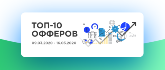ТОП-10 офферов КМА недели 09.03.2020 - 16.03.2020