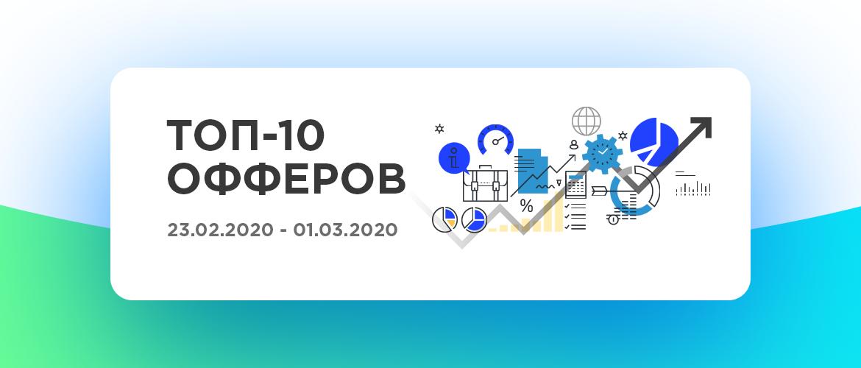 ТОП-10 офферов КМА недели 23.02.2020 - 01.03.2020