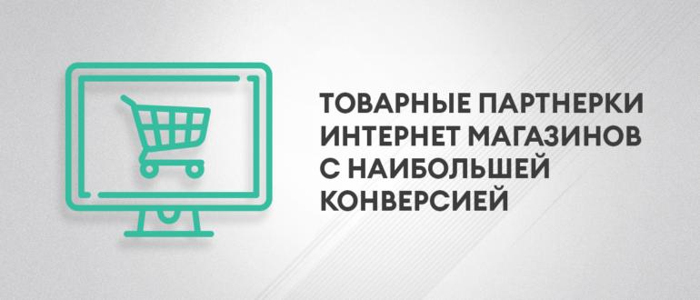 Товарные партнерки интернет магазинов