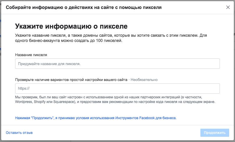 Информация о пикселе Fb