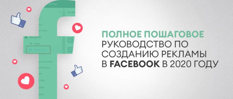 Пошаговое руководство по созданию рекламы в Facebook