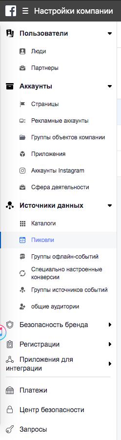 Установка Пиксель Facebook