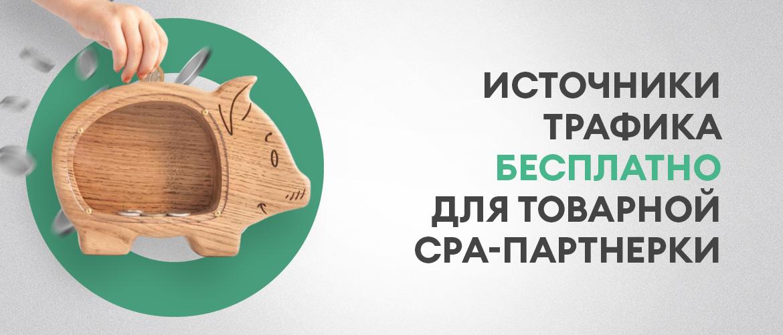Источники трафика бесплатно для товарной CPA-партнерки