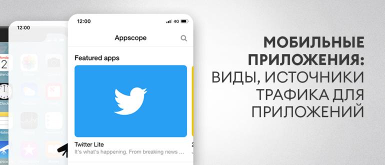 Мобильные приложения: источники трафика