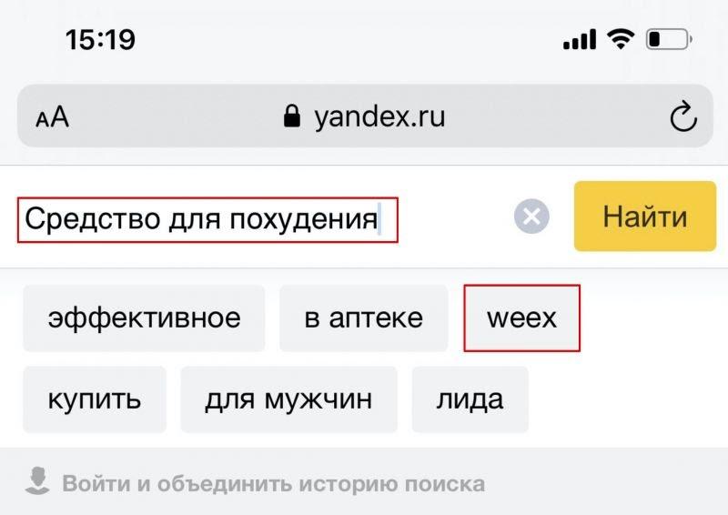 Weex в подсказках Яндекс
